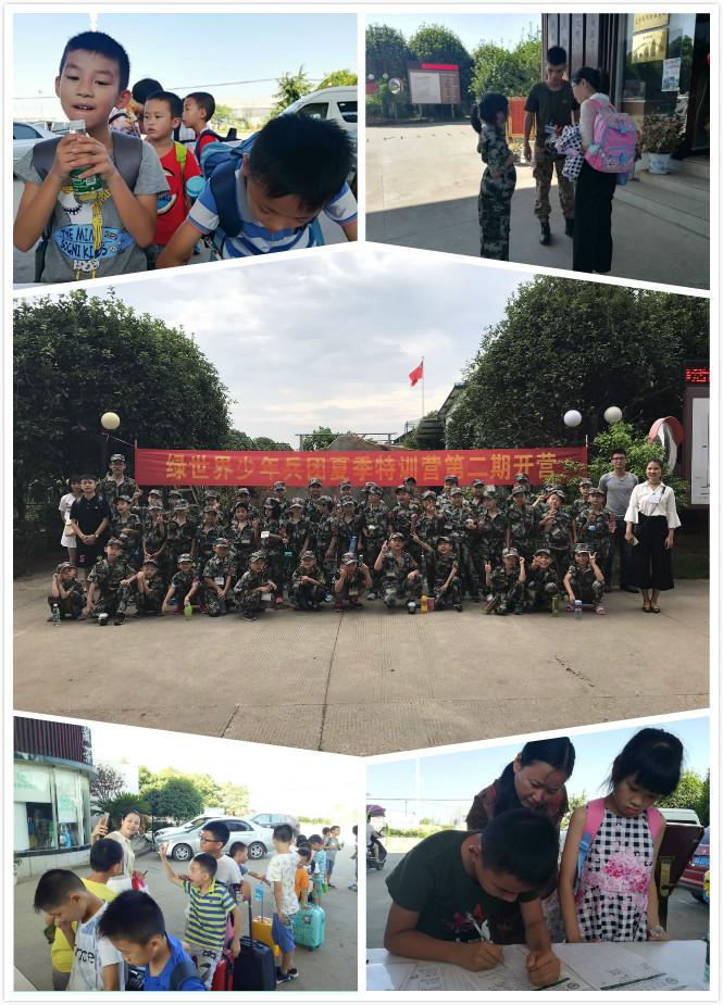 长沙夏令营——绿世界少年兵团